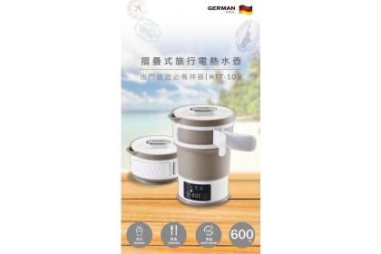 German Pool 德國寶折疊式旅行電熱水壼