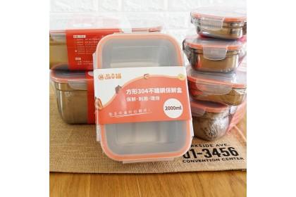保鮮專家 品幸福不鏽鋼保鮮盒 2000ML