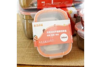 保鮮專家 品幸福不鏽鋼保鮮盒 540ML
