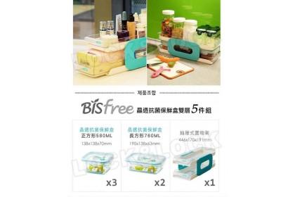(PRE ORDER)Lock&Lock Bisfree 抗菌膠條保鮮盒 含蓋及層架共13件組
