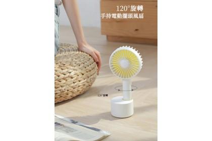 (Pre-Order) HealthLife 手持電動擺頭風扇/桌扇 (USB充電式-五段風量)