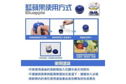 (Pre-Order)全新防腐技術 美國的神奇藍蘋果