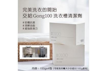 (Pre-Order) 韓國Gong100洗衣槽清潔劑