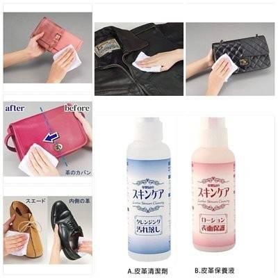 Japan Arnest 皮革清潔保養劑 (清潔劑/保養劑)